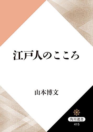 江戸人のこころ (角川選書)