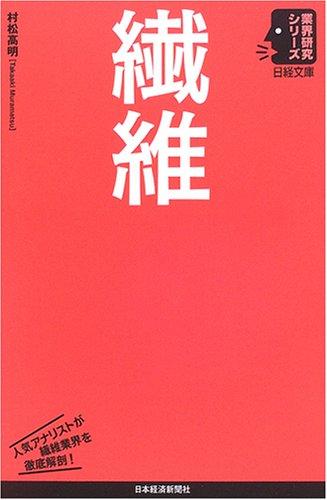 繊維 (日経文庫―業界研究シリーズ)
