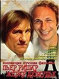 Kollektsiya - Zherar Depard'e, P'er Rishar (DVD NTSC)