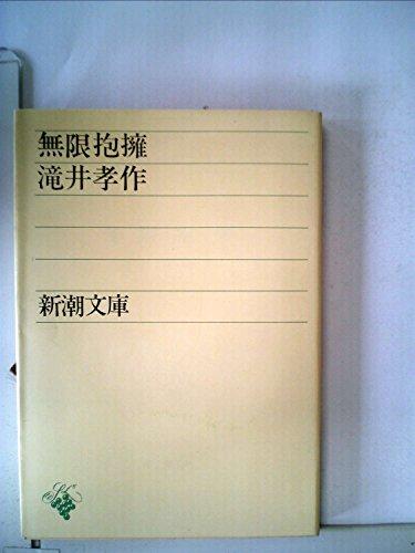 無限抱擁 (1948年) (新潮文庫)