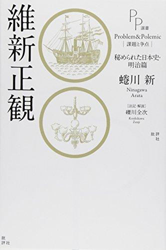 維新正観―秘められた日本史・明治篇 (PP選書)
