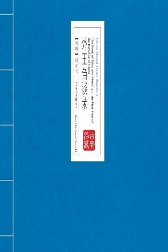 Download The Book of Ethic and Morality at the First Year of the Republic of China (Chinese Edition) ebook