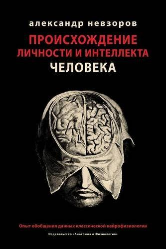 . (Russian Edition) [Aleksandr Nevzorov] (Tapa Blanda)