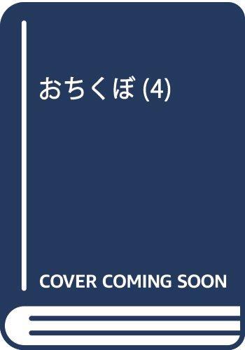 おちくぼ(4): 花とゆめコミックス