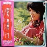 Moriyama Ryoko's 1972 Journey, Philips FX-8031, Japanese Import Vinyl LP
