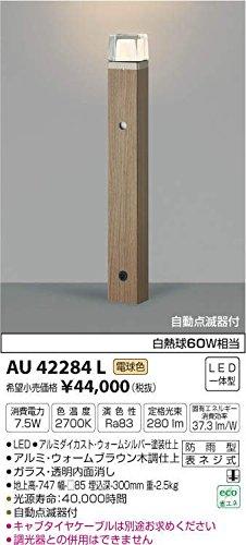 コイズミ照明 ガーデンライト(自動点滅器付)ウォームブラウン AU42284L B00Z51EKJG 17345 ウォームブラウン ウォームブラウン