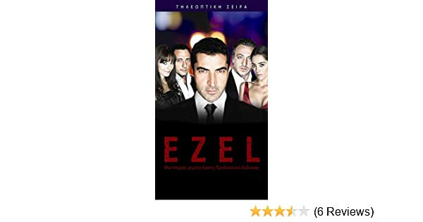 Amazon com: Ezel - The Complite Tv Series (41 dvds) (No english