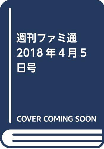 週刊ファミ通 2018年4月5日号