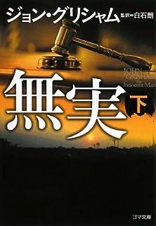 無実 (上) (ゴマ文庫) | ジョン...