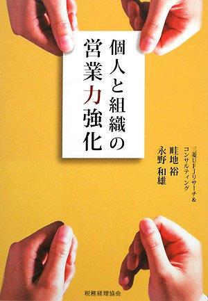 Download Kojin to soshiki no eigyōryoku kyōka pdf epub