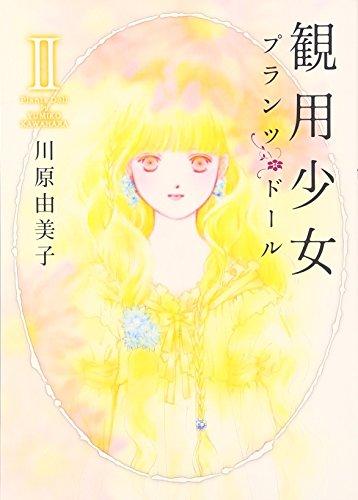観用少女 2 (Nemuki+コミックス)