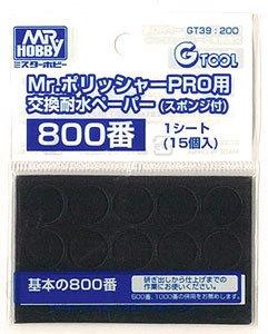 PRO用耐水ペーパー 800番