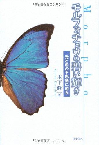 モルフォチョウの碧い輝き―光と色の不思議に迫る