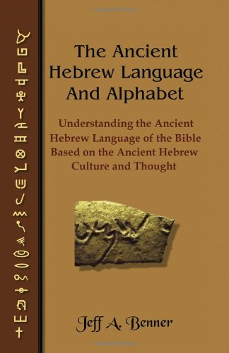 The Ancient Hebrew Language and Alphabet: Understanding the Ancient Hebrew Language of the Bible Based on Ancient Hebrew Culture and Thought by Brand: Virtualbookworm.com Publishing