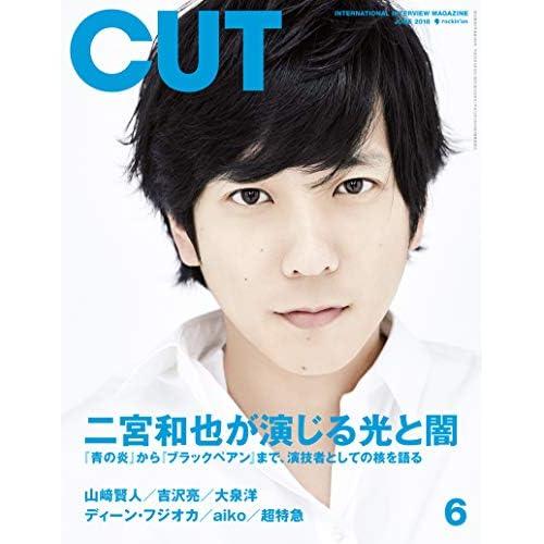 CUT 2018年6月号 表紙画像