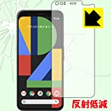 特殊素材で衝撃を吸収 衝撃吸収[反射低減]保護フィルム Google Pixel 4 前面のみ 日本製