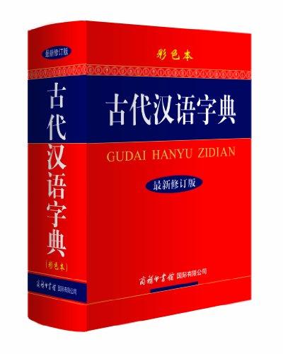 古代汉语字典(修订版)(彩色本)