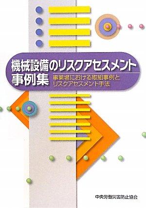 Kikai setsubi no risuku asesumento jireishū : Jigyōjō ni okeru torikumi jirei to risuku asesumento shuhō. pdf