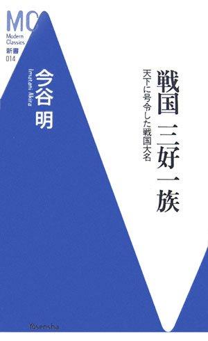 戦国 三好一族―天下に号令した戦国大名 (洋泉社MC新書)