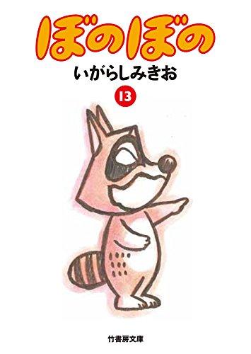 文庫 ぼのぼの 13 (竹書房文庫)