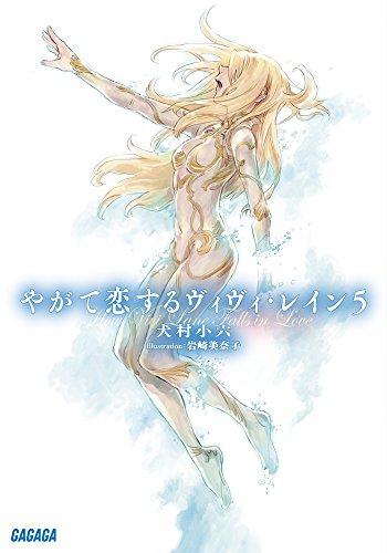 やがて恋するヴィヴィ・レイン 5 (ガガガ文庫)
