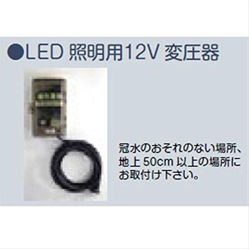 美濃クラフト チャバシリーズ オプション LED照明用12V変圧器 XT-1 『表札 サイン』 B00DNT7PAS 10400
