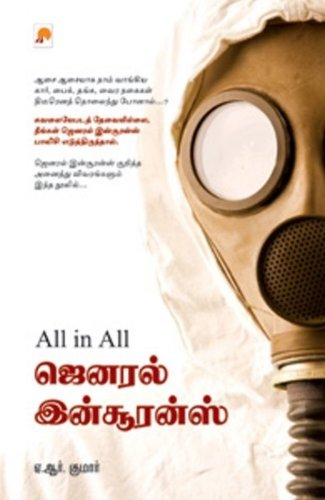 All In All General Insurance (Tamil Edition)