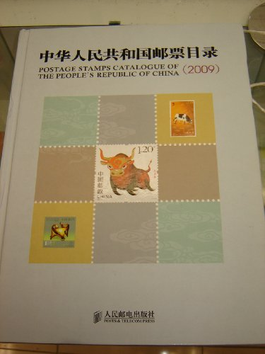 Postage Stamps Catalogue of the People