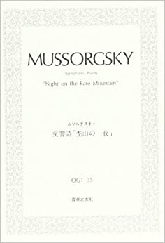 OGTー35 ムソルグスキー 交響詩「禿山の一夜」