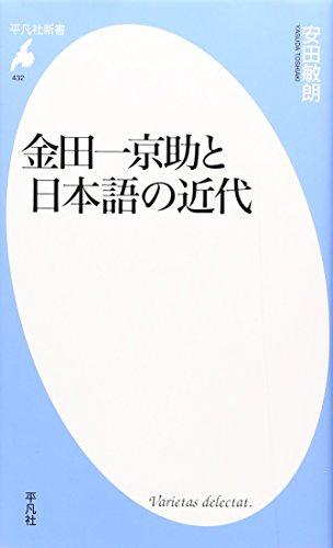 金田一京助と日本語の近代 (平凡社新書)