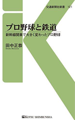 プロ野球と鉄道 (交通新聞社新書)