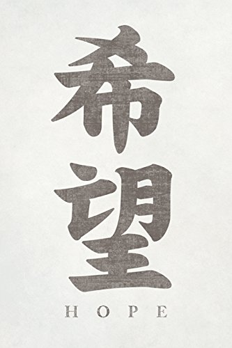 japanese calligraphy hope poster print