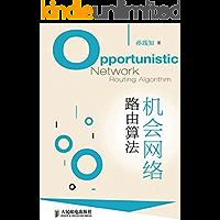 机会网络路由算法