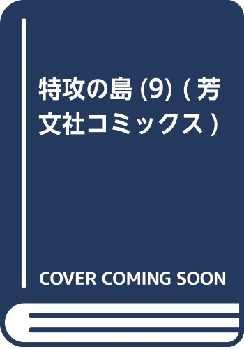 特攻の島(9) (芳文社コミックス)