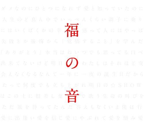 福山雅治 / 福の音[通常盤](初回プレス)