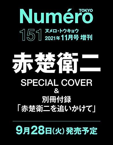 Numero TOKYO 2021年11月号 増刊 画像 A