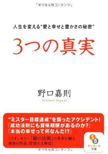 3つの真実 (サンマーク文庫)