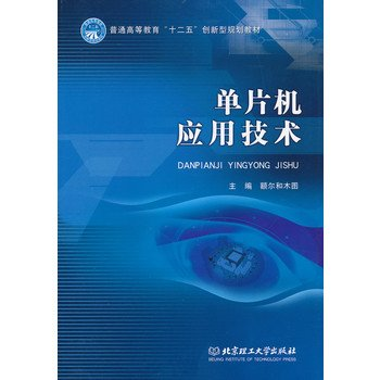 For the second five Higher vocational education planning materials backbone school curriculum reform project research results: SCM Application(Chinese Edition)