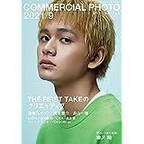 COMMERCIAL PHOTO 2021年9月号