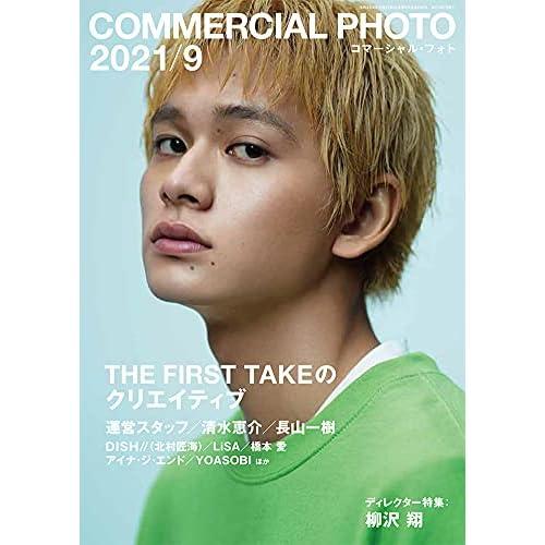 COMMERCIAL PHOTO 2021年9月号 表紙画像