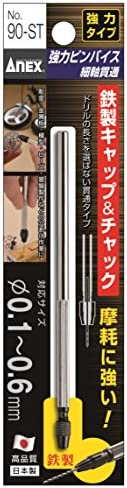 アネックス(ANEX) 強力ピンバイス 細軸 貫通タイプ 0.1~0.6mm No.90-ST