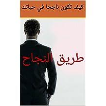 كيف تكون ناجحا في حياتك: طرق أدارة حياتك (Arabic Edition)