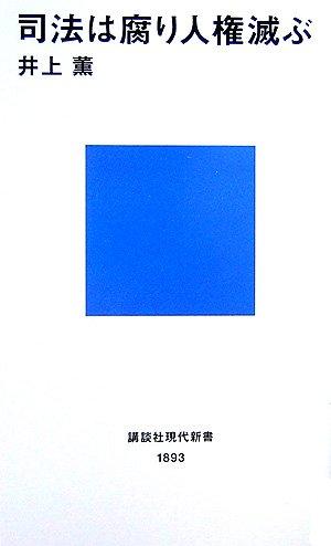 司法は腐り人権滅ぶ (講談社現代新書)