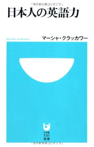 日本人の英語力 (小学館101新書 48)