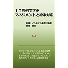 Learning Management and Dispute Settlement by IT Case (Japanese Edition)