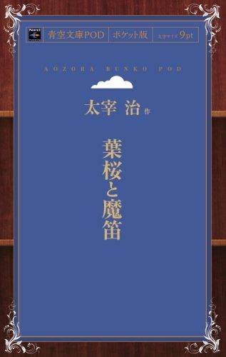 葉桜と魔笛 (青空文庫POD(ポケット版))