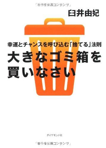 大きなゴミ箱を買いなさい―幸運とチャンスを呼び込む「捨てる」法則