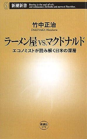 ラーメン屋vs.マクドナルド―エコノミストが読み解く日米の深層 (新潮新書) (新書)
