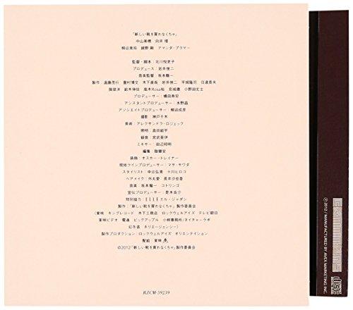 Atarashii Kutsu Wo Kawanakucha - O.S.T. / Ryuichi Sakamoto [Japan CD] RZCM-59239