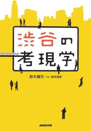 渋谷の考現学